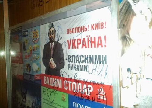 Stolar-Vadym6
