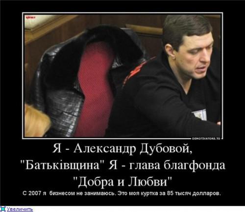Dubovoi-Oleksandr2