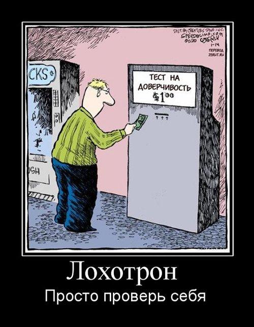 lohotron1