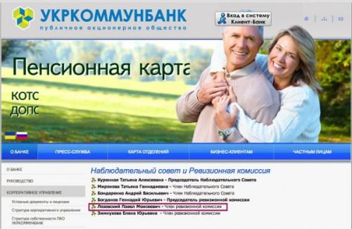 Ukrkomunbank2