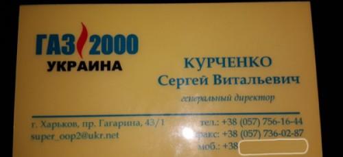 Kurchenko-Sergyi12