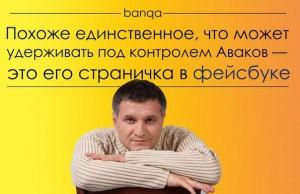 Avakov-Facebook1