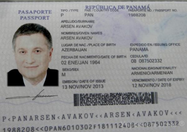 Avakov-pasport1