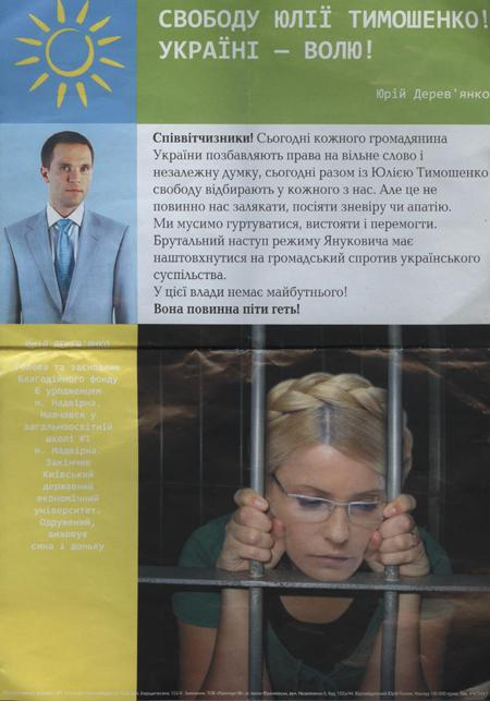 Derevyanko-Tim1