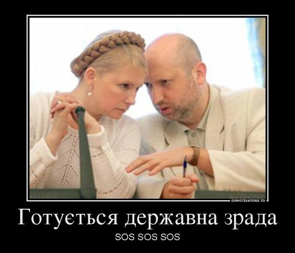 zrada-TurchinovTimoshenko1