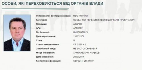 Azarov-Oleksiy-rozshuk1-500x248