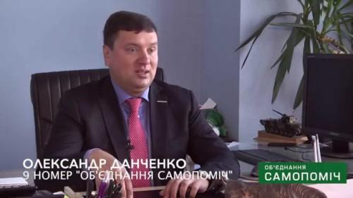 Danchenko-Oleksandr1-500x281