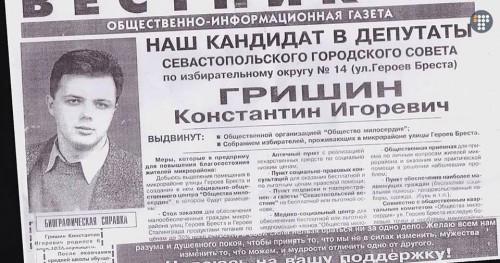 Grishin-Konstantyn2-500x263