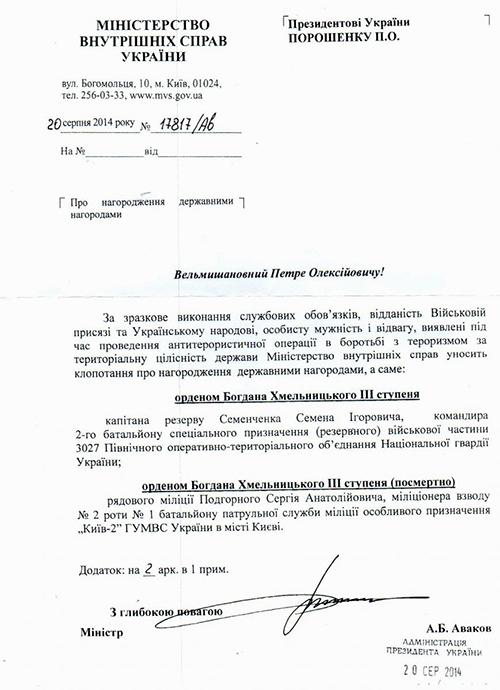 Semenchenko-Semen-orden1