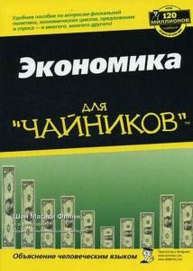 ekonomika-chain1-214x300