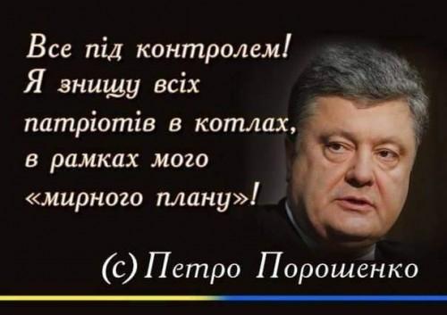 """""""Только сейчас все мы осознаем цену, которую приходится платить за нашу свободу"""",- глава Минобороны Полторак поздравил украинцев с Днем Независимости - Цензор.НЕТ 1035"""