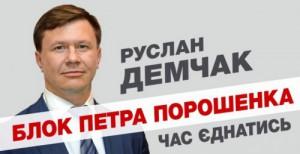 Demchak-Ruslan12-500x258