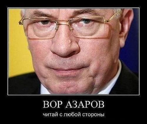 azarov-vor1-500x422