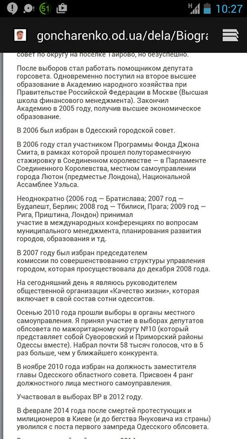 Goncharenko-Oleksyi6