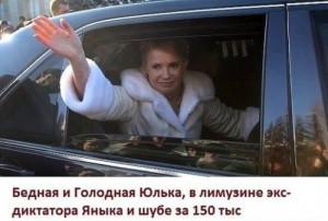 Timoshenko-bidna1-500x338