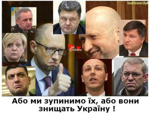 banda-poroshenka1-500x389