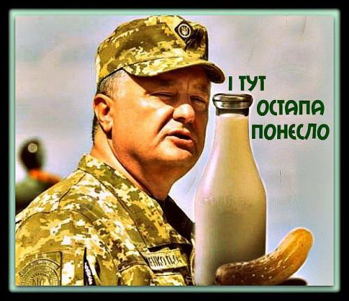 Poroshenko-poneslo1-500x431