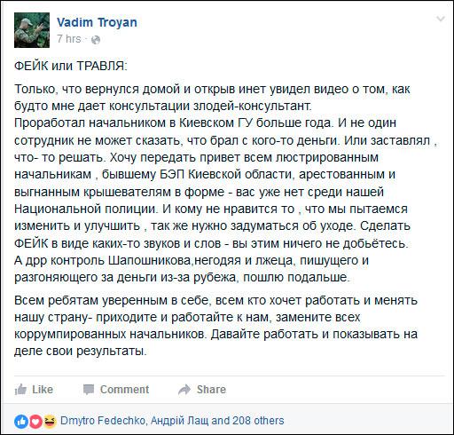 Troyan-Vadym1