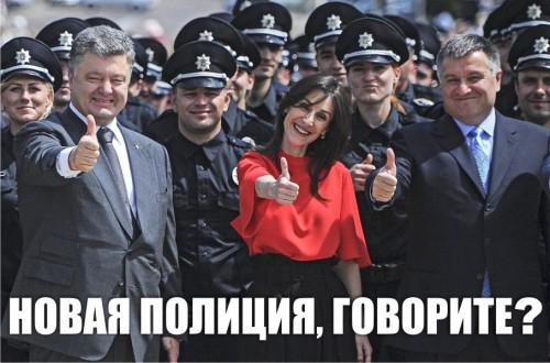 police-new1-500x330