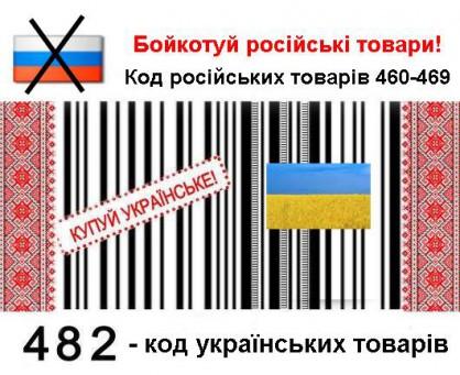 boikot-Rus2