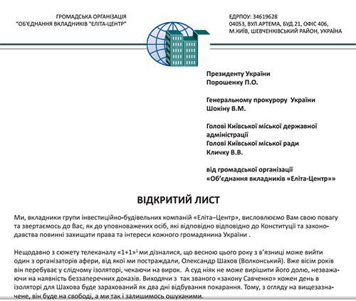 list-Stolar-Vadym1