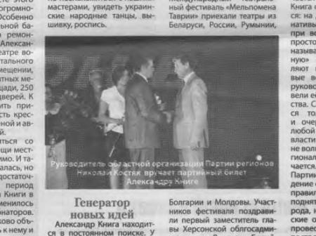 Kniga-Oleksandr1