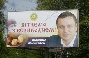 Mikitas-Maksim1
