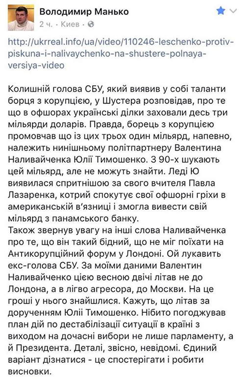 Nalivaichenko-Moskow1