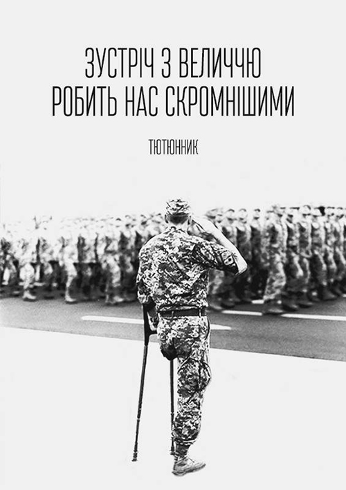 ukr-hero-bez-nogi1-1