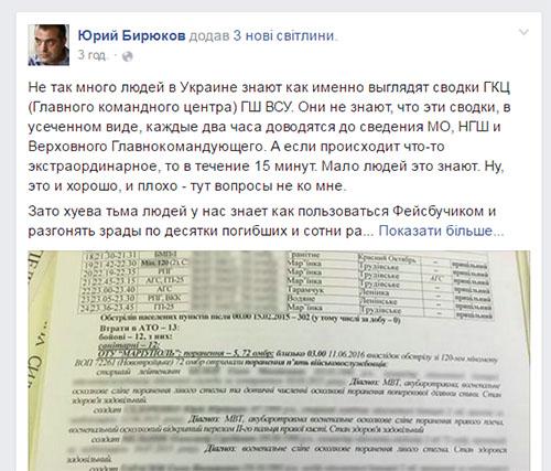 Birukov-vtrati1
