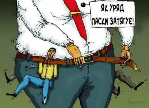 paski-uryad1-500x361