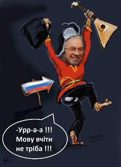 Azarov-mova1