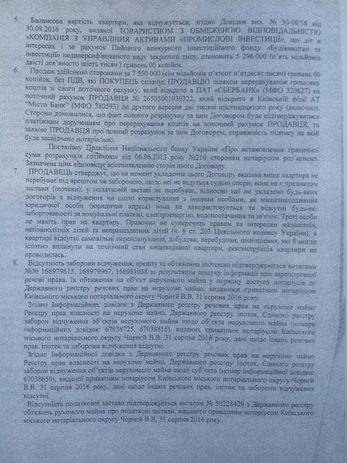 Leshenko-Sergyi-kvartira2