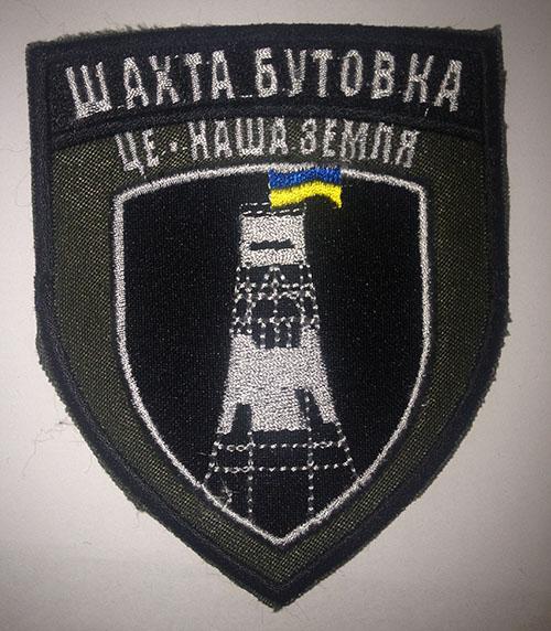 Butivka1