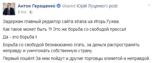 Gerashenko-cenzura1