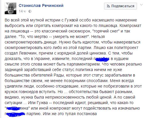 Rechinskyi-Guzva1