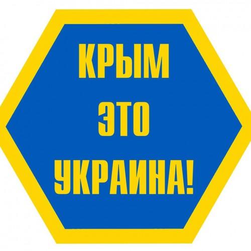 Krim-Ukr1-500x500
