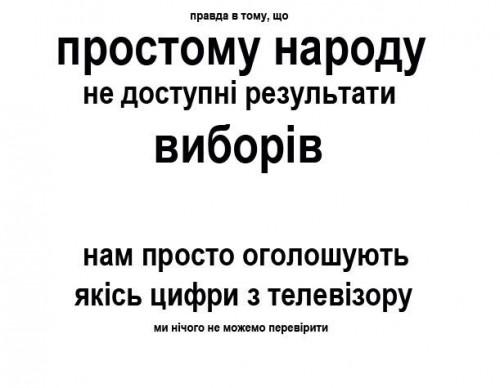 vibori-ogol1-500x388