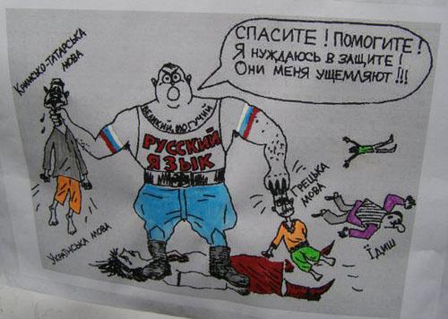 rus-yazik1