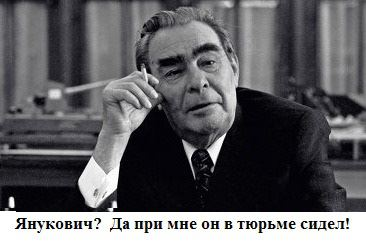 Yanuk-Brezhnev1