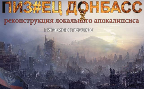 pisec-Donbas1
