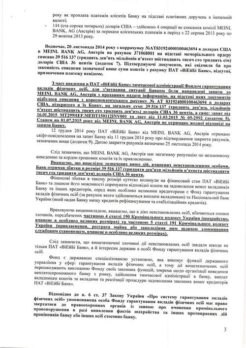 Bahmatuk-zlochin3