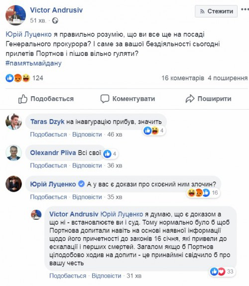lucenko-portnov1