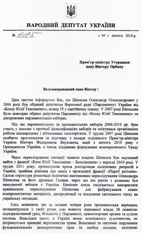 Kojemykin-Shepelev1