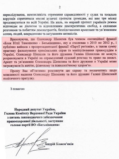 Kojemykin-Shepelev2