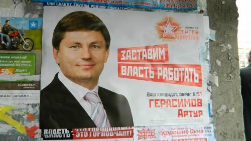 Shahov-Sergyi1
