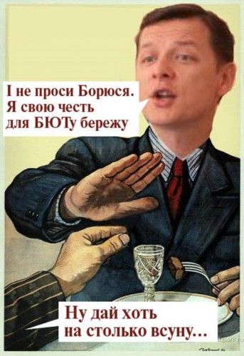 Lyashko-vsunu1