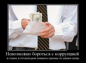 corupcia2