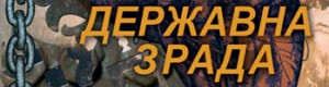 derz-zrada1