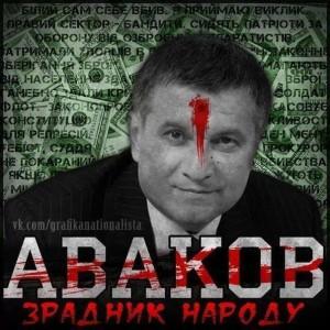 Avakov-Arsen6